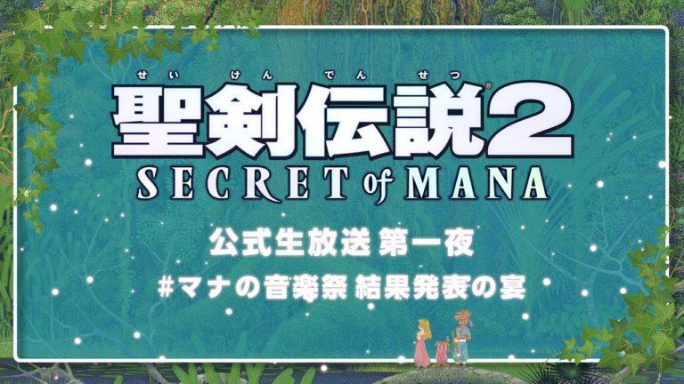 Secret of Mana – ecco 10 minuti di gameplay in cooperativa