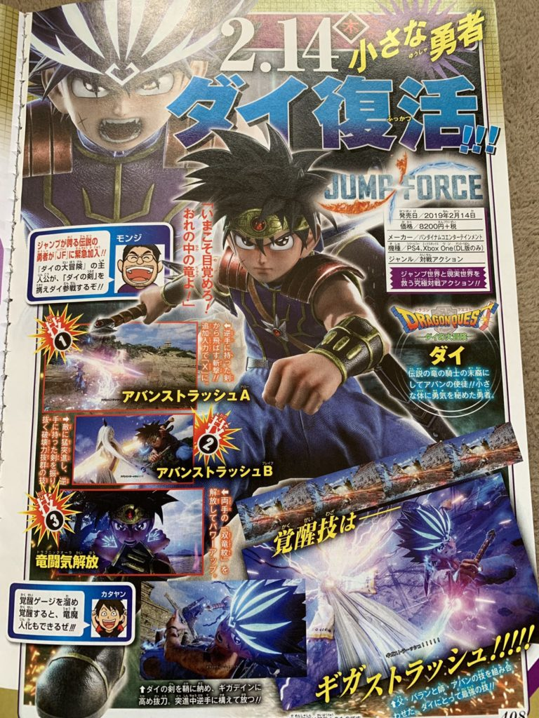 Dan Jump Force Shonen Jump